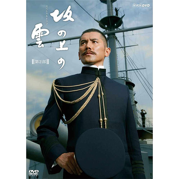 NHKスペシャルドラマ 坂の上の雲 6 日英同盟