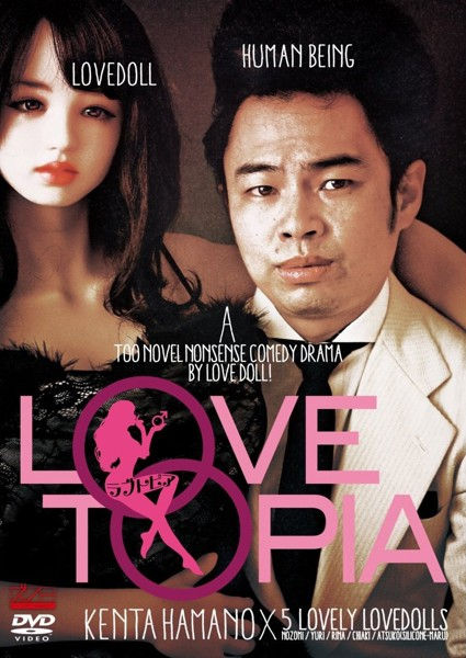 LOVETOPIA(ラブトピア)完全版 上巻