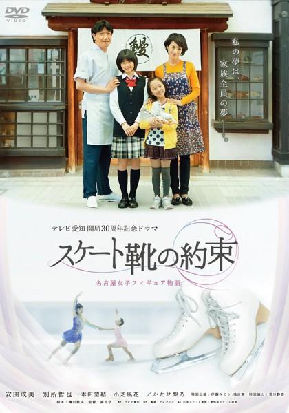スケート靴の約束 〜名古屋女子フィギュア物語〜