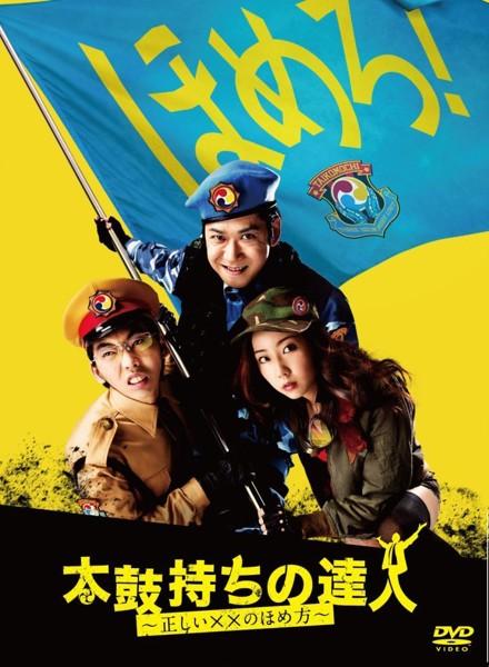 太鼓持ちの達人〜正しい××のほめ方〜 DVD-BOX