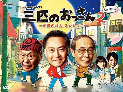 金曜8時のドラマ 三匹のおっさん2〜正義の味方、ふたたび!!〜 DVD-BOX