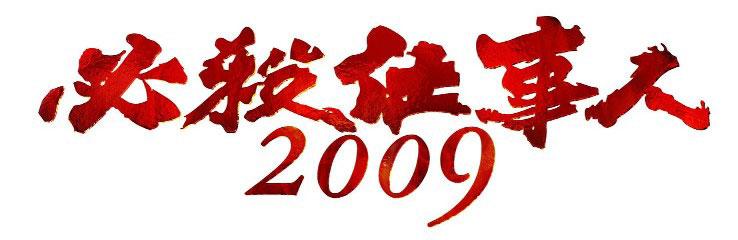 必殺仕事人2009 DVD-BOX 下巻