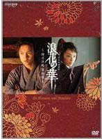 NHK土曜時代劇 浪花の華〜緒方洪庵事件帳〜 DVD-BOX