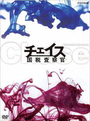 チェイス-国税査察官- DVD-BOX