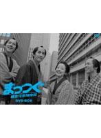 NHK土曜時代劇 まっつぐ 鎌倉河岸捕物控 DVD-BOX