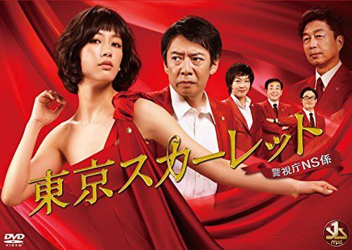 東京スカーレット〜警視庁NS係 DVD-BOX