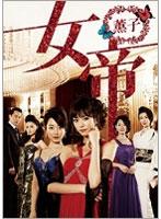 女帝 薫子 DVD BOX