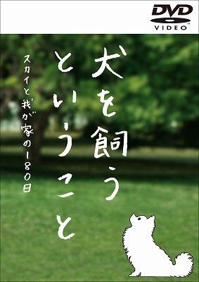 犬を飼うということ 〜スカイと我が家の180日〜 DVD-BOX