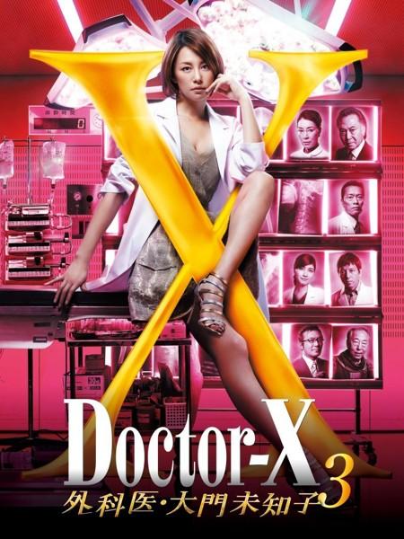 ドクターX 〜外科医・大門未知子〜 3 DVD-BOX