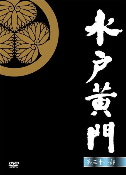 水戸黄門 DVD-BOX 第三十一部
