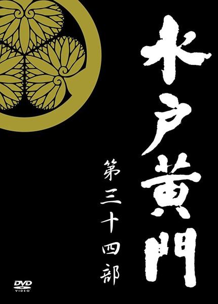 水戸黄門 DVD-BOX 第三十四部