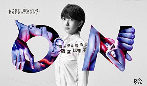 ON 異常犯罪捜査官 藤堂比奈子 ディレクターズカット版 DVD-BOX