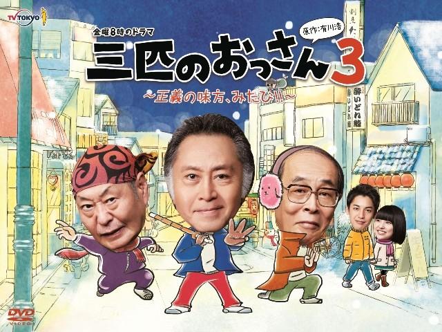 三匹のおっさん3〜正義の味方、みたび!!〜 DVD-BOX