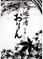 逃亡者おりん DVD-BOX 下巻