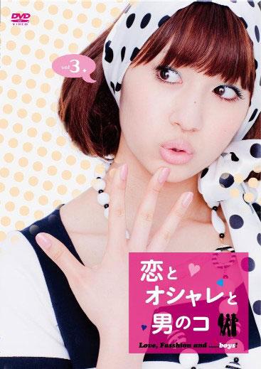 恋とオシャレと男のコ Vol.3