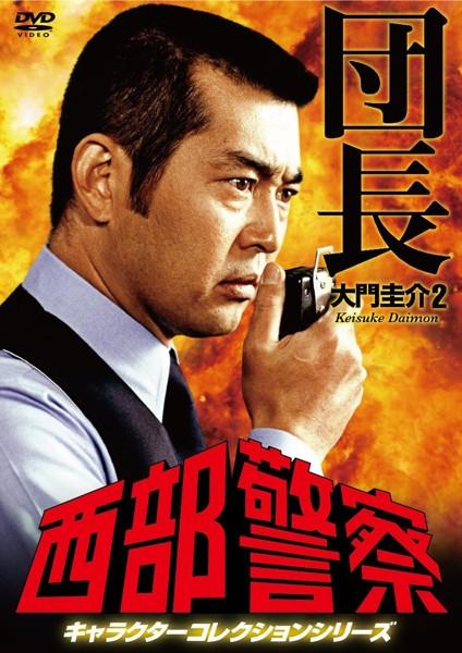 西部警察 キャラクターコレクション 団長(2) 大門圭介(渡哲也)