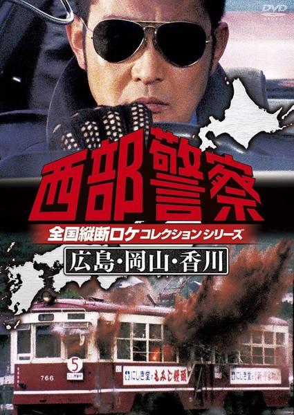 西部警察 全国縦断ロケコレクション-広島・岡山・香川篇-