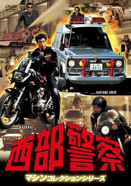 西部警察 マシンコレクション-サファリ・カタナ篇-