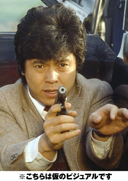 西部警察 キャラクターコレクション イッペイ(1) 平尾一兵(峰竜太)