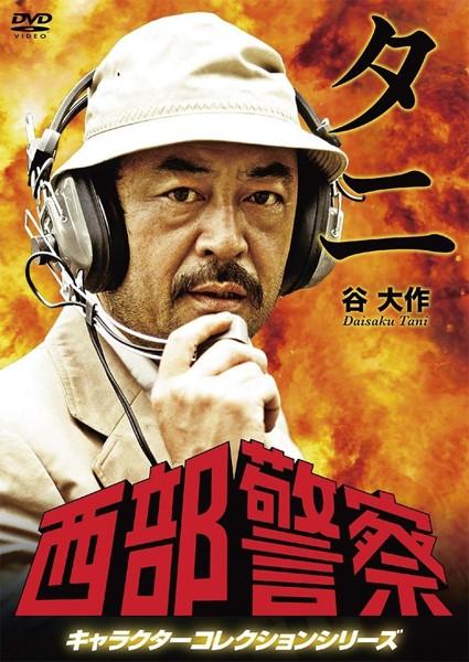 西部警察 キャラクターコレクション タニ 谷大作(藤岡重慶)