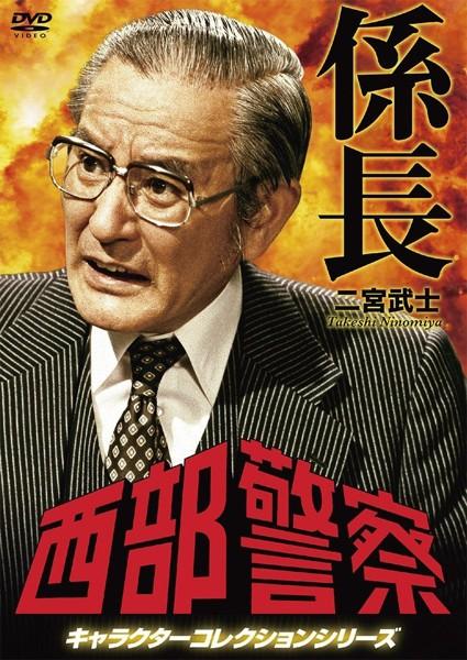 西部警察 キャラクターコレクション 係長 二宮武士(庄司永建)