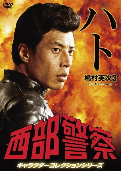 西部警察 キャラクターコレクション ハト(3) 鳩村英次(舘ひろし)