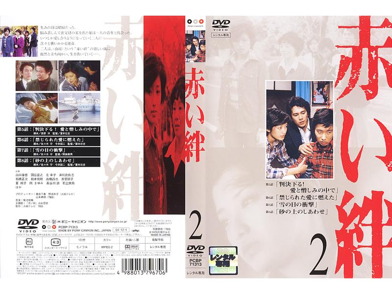 赤い絆 2