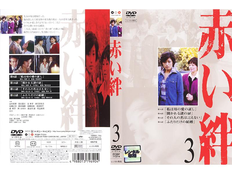 赤い絆 3