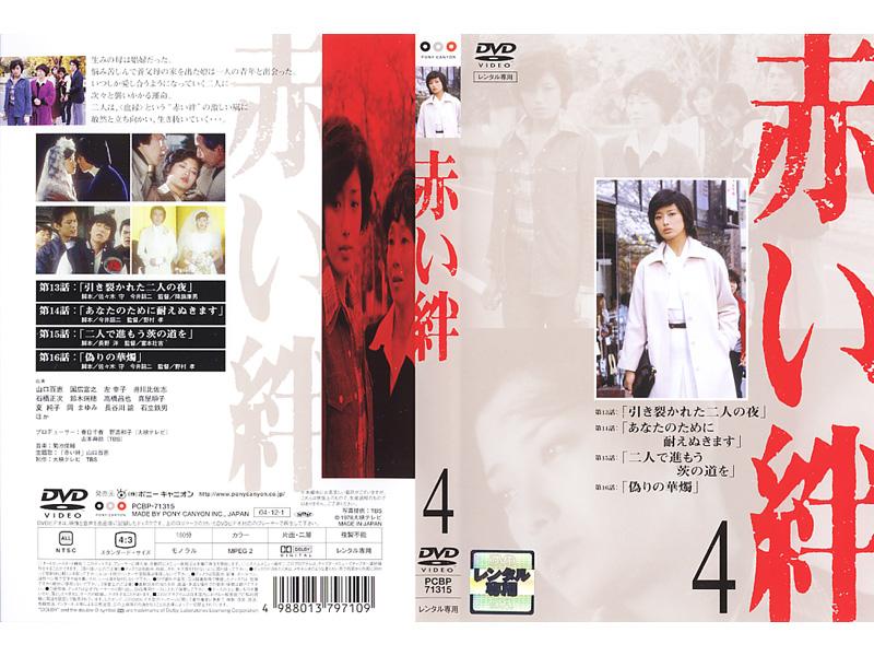 赤い絆 4