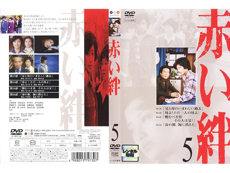赤い絆 5