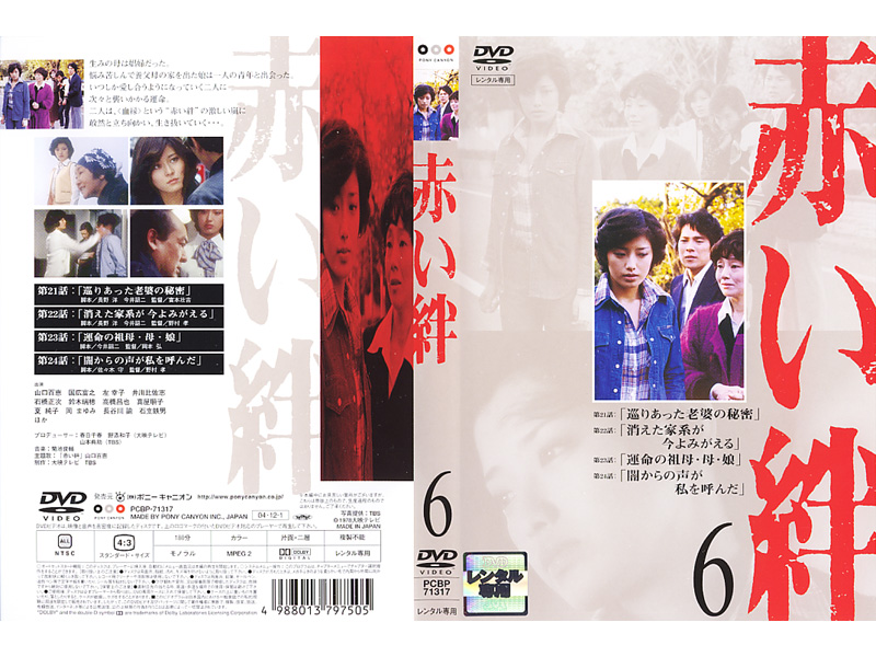 赤い絆 6