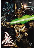 牙狼<GARO>~MAKAISENKI~ vol.6【初回限定仕様】