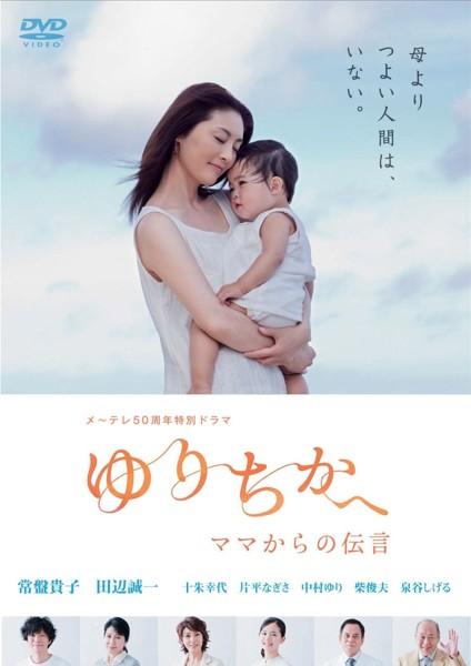 メ〜テレ50周年特別ドラマ ゆりちかへ ママからの伝言【特別版】