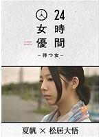 24時間女優-待つ女-夏帆×松居大悟