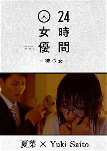 24時間女優-待つ女-夏菜×Yuki Saito