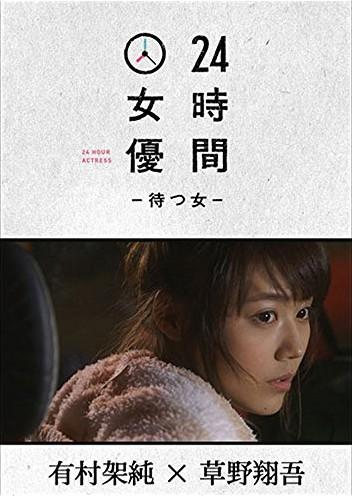 24時間女優-待つ女-有村架純×草野翔吾
