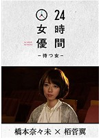 24時間女優-待つ女-橋本奈々未(乃木坂46)×栢菅翼