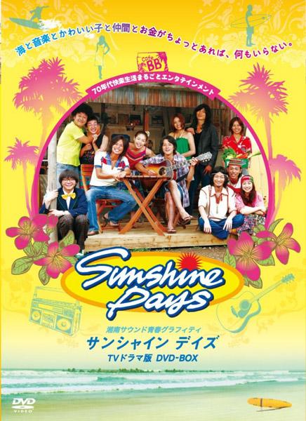 湘南サウンド青春グラフィティ サンシャインデイズ DVD-BOX TVドラマ版