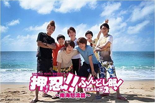 押忍!!ふんどし部! SEASON2 〜南海怒濤篇〜DVD-BOX