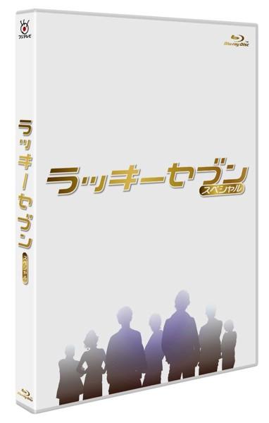 ラッキーセブン スペシャル (ブルーレイディスク)