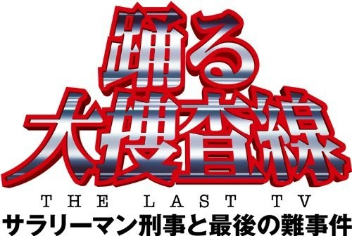 踊る大捜査線 THE LAST TV サラリーマン刑事と最後の難事件 (ブルーレイディスク)