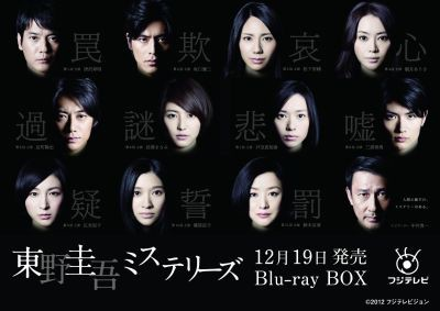東野圭吾ミステリーズ Blu-ray BOX (ブルーレイディスク)