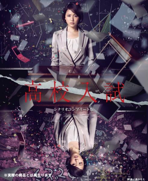 高校入試 シナリオコンプリート版 Blu-ray BOX (ブルーレイディスク)