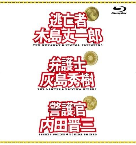 踊る大捜査線 スピンオフドラマ Blu-ray BOX(数量限定) (ブルーレイディスク)