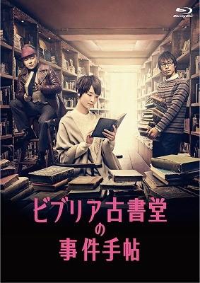 ビブリア古書堂の事件手帖 Blu-ray BOX (ブルーレイディスク)