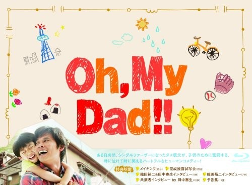 Oh, My Dad!! Blu-ray BOX (ブルーレイディスク)