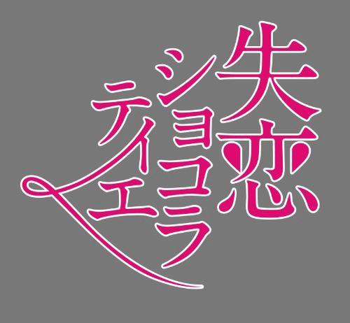 失恋ショコラティエ Blu-ray BOX (ブルーレイディスク)