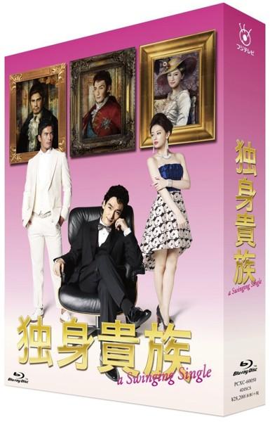 独身貴族 Blu-ray BOX (ブルーレイディスク)