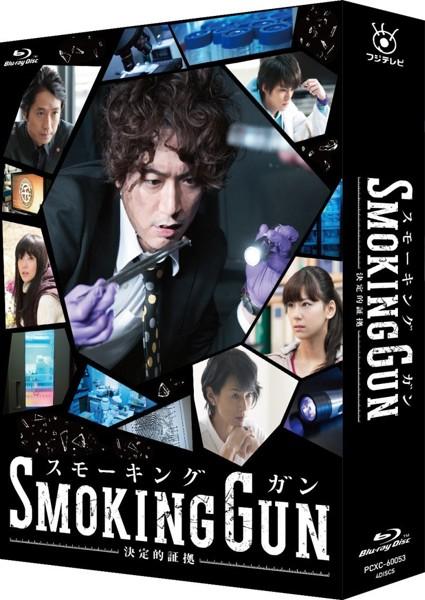 SMOKING GUN 〜決定的証拠〜 Blu-ray BOX (ブルーレイディスク)