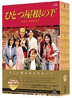 ひとつ屋根の下 コンプリート Blu-ray BOX (ブルーレイディスク)
